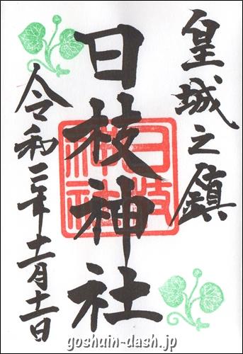 日枝神社(東京都千代田区)の御朱印