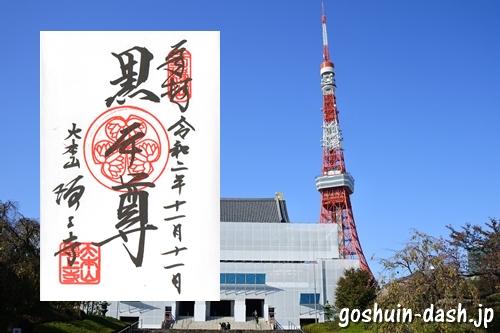 増上寺(東京都港区)の御朱印と大殿・東京タワー