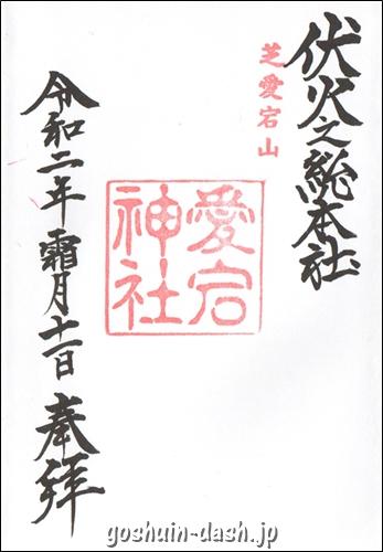 愛宕神社(東京都港区)の御朱印