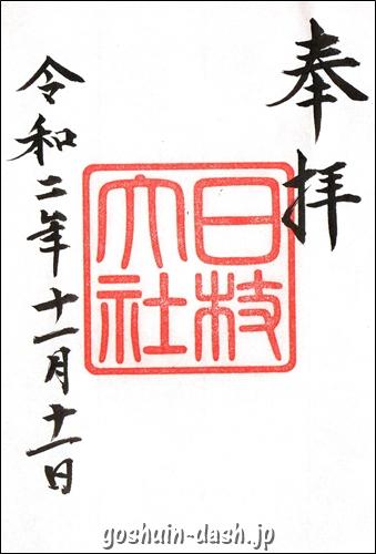 日枝神社(東京都千代田区)復刻御朱印(昭和中期~平成期)