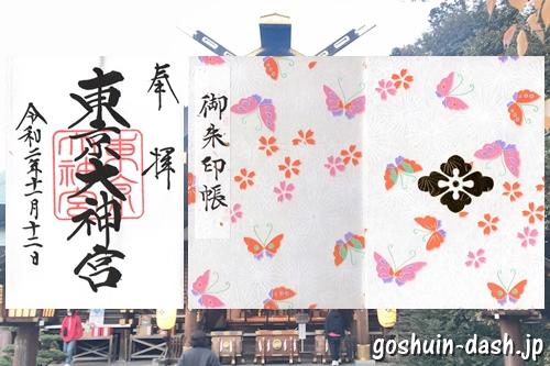 東京大神宮(東京都千代田区)の御朱印と御朱印帳