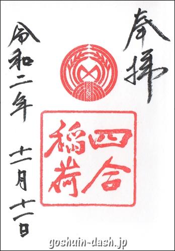 四合稲荷の御朱印(赤坂氷川神社)