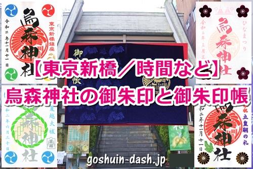 烏森神社(東京都港区)の御朱印と御朱印帳