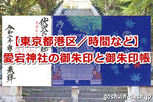愛宕神社(東京都港区)の御朱印と御朱印帳