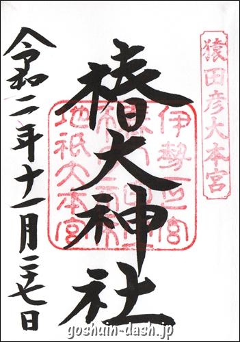椿大神社(三重県鈴鹿市)の御朱印