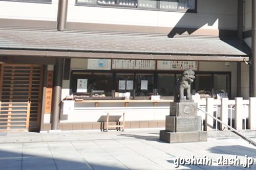 芝大神宮(東京都港区)授与所(御朱印受付場所)