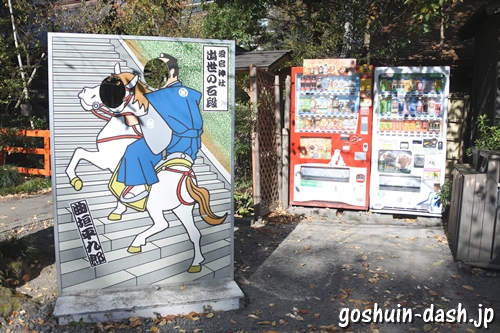愛宕神社(東京都港区)曲垣平九郎の顔出しパネルと自動販売機