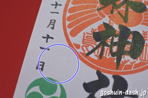 烏森神社(東京都港区新橋)の御朱印(心願色みくじ透かし印)