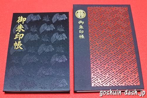 烏森神社と増上寺の御朱印帳(大きさサイズ比較)
