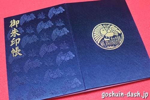 烏森神社(東京都港区新橋)の御朱印帳(立皇嗣の礼記念)