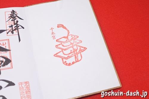 芝大神宮(東京都港区)の千木筥(御朱印帳の裏表紙)