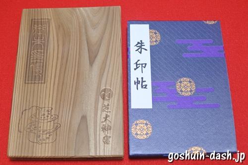 芝大神宮と靖国神社の御朱印帳(大きさサイズ比較)
