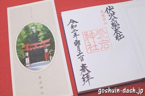 愛宕神社(東京都港区)の御朱印と参拝のしおり