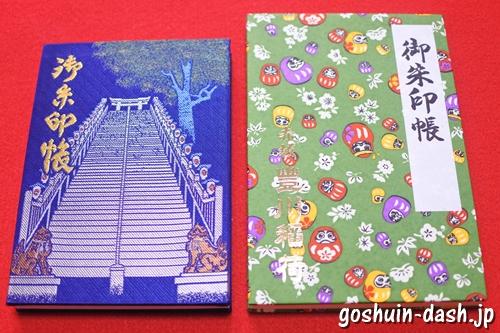 愛宕神社と豊川稲荷東京別院の御朱印帳(大きさサイズ比較)