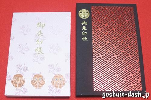 日枝神社と増上寺の御朱印帳(大きさサイズ比較)