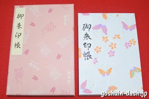 阿佐ヶ谷神明宮と東京大神宮の御朱印帳(大きさサイズ比較)