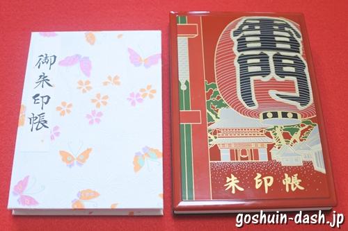 東京大神宮と浅草寺の御朱印帳(大きさサイズ比較)