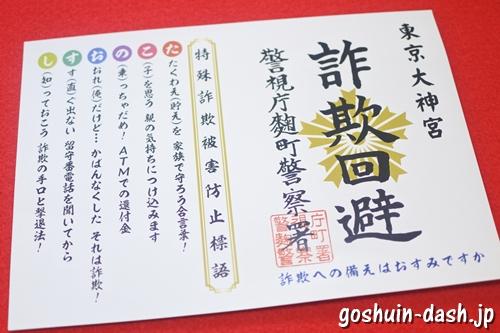 御朱印風チラシ(詐欺回避・東京大神宮)