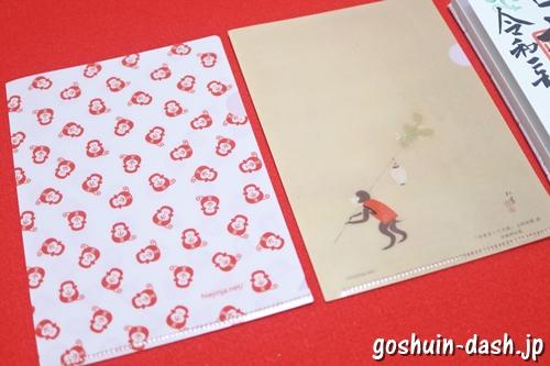 日枝神社(東京都千代田区)クリアファイル(まさるくん・日吉まいりの図)
