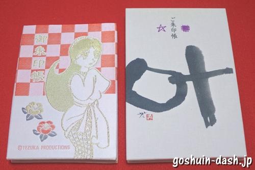 椿大神社と石神さんの御朱印帳(大きさサイズ比較)