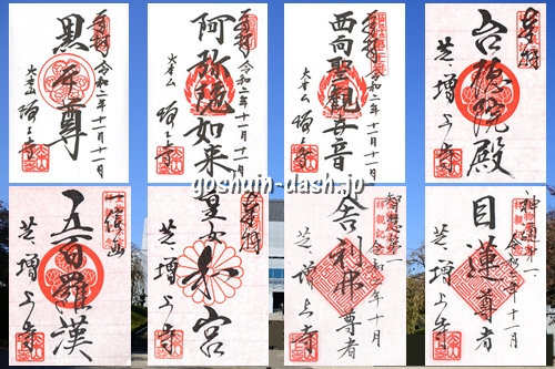 増上寺(東京都港区)の御朱印8種類