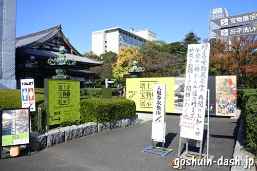 増上寺(東京都港区)宝物展示室入口