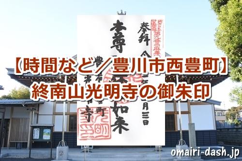 終南山光明寺(愛知県豊川市)の御朱印