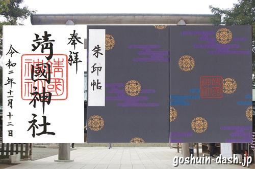 靖国神社(東京都千代田区)の御朱印と御朱印帳