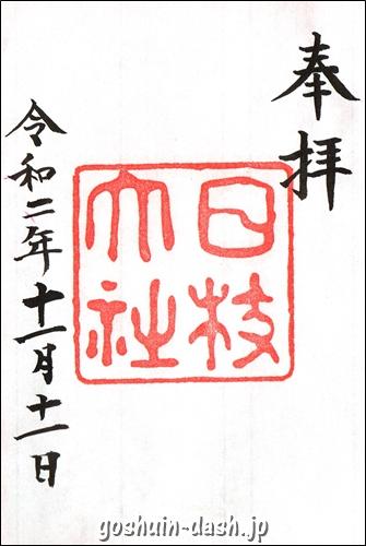 日枝神社(東京都千代田区)復刻御朱印(昭和戦前期)