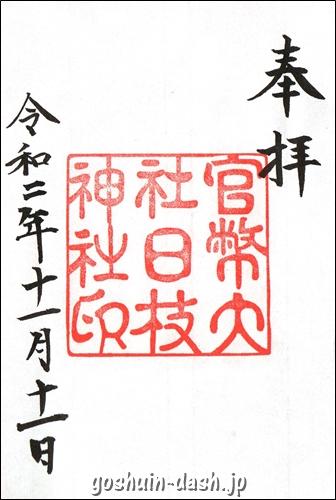日枝神社(東京都千代田区)復刻御朱印(大正~昭和初期)