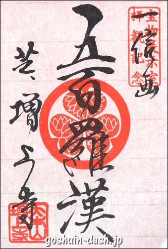 増上寺(東京都港区)の御朱印(宝物展示室・五百羅漢)