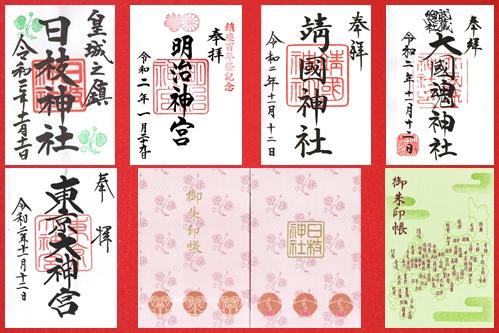 東京五社の御朱印と御朱印帳
