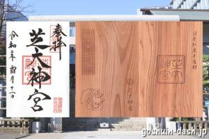 芝大神宮(東京都港区)の御朱印と御朱印帳