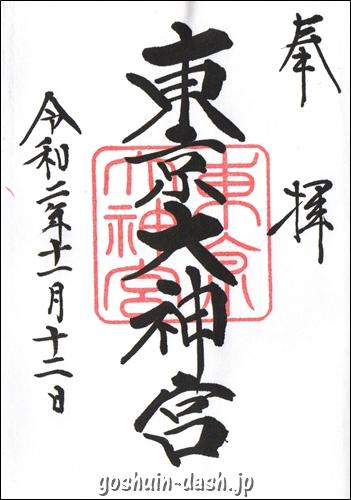 東京大神宮(東京都千代田区)の御朱印