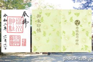 赤坂氷川神社(東京都港区)の御朱印と御朱印帳