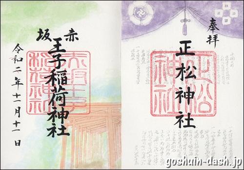 正松神社と赤坂王子稲荷神社の御朱印(乃木神社)