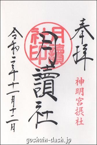阿佐ヶ谷神明宮(東京都杉並区)の御朱印(摂社月讀宮)