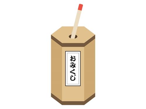 おみくじ(今日の運勢)06