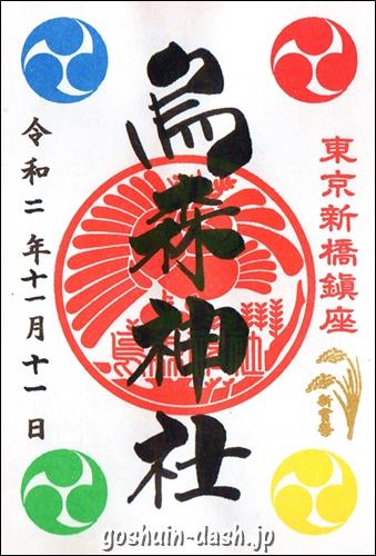 烏森神社(東京都港区)の通常御朱印(新嘗祭特別御朱印)