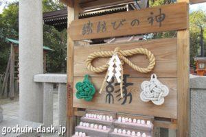 八坂神社(京都市東山区)大国主社