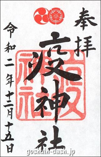 八坂神社(京都市東山区)の御朱印(疫神社)