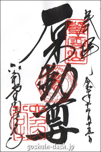 六角堂頂法寺(京都市中京区)石不動明王の御朱印