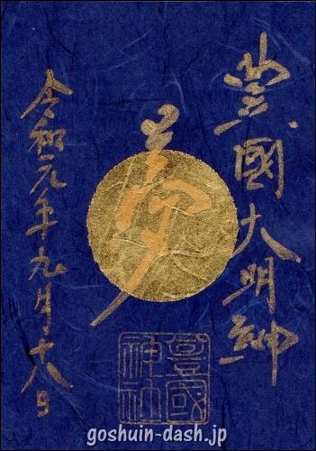 豊国神社(名古屋市中村区)限定御朱印「夢」