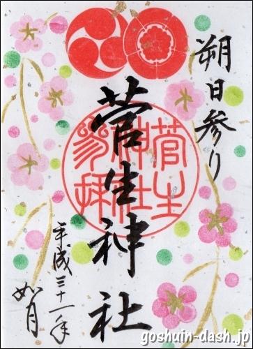 菅生神社(愛知県岡崎市)朔日参り限定御朱印