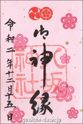 八坂神社(京都市東山区)の御朱印(縁結び)