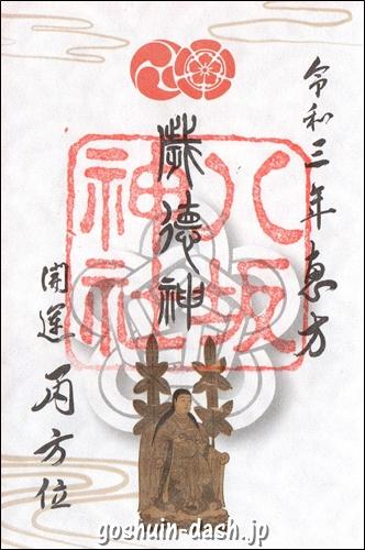 八坂神社(京都市東山区)の限定御朱印(恵方)