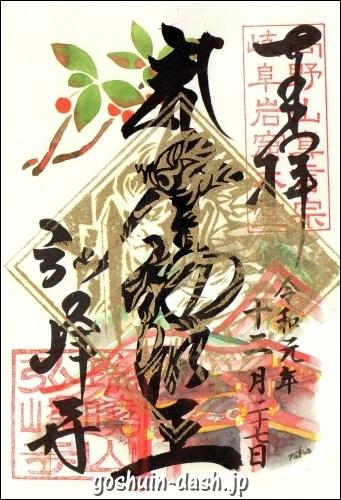 岩戸弘法弘峰寺(岐阜県岐阜市)金の御朱印(季節の花台紙)