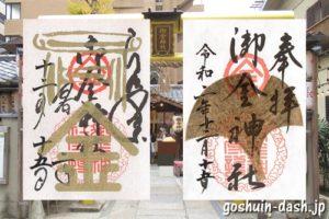 御金神社(京都市中京区)の御朱印