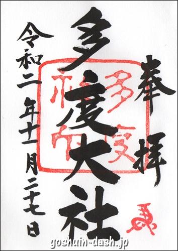 多度大社(三重県桑名市)の御朱印