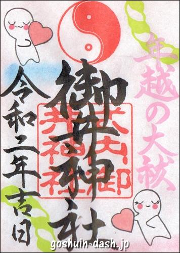 御井神社(岐阜県各務原市)限定御朱印(年越の大祓)